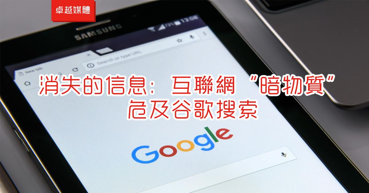 """消失的信息:互聯網""""暗物質""""危及谷歌搜索"""