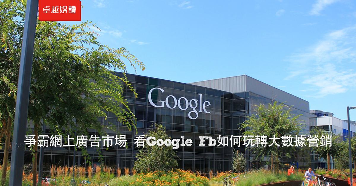 爭霸網上廣告市場 看Google Fb如何玩轉大數據營銷