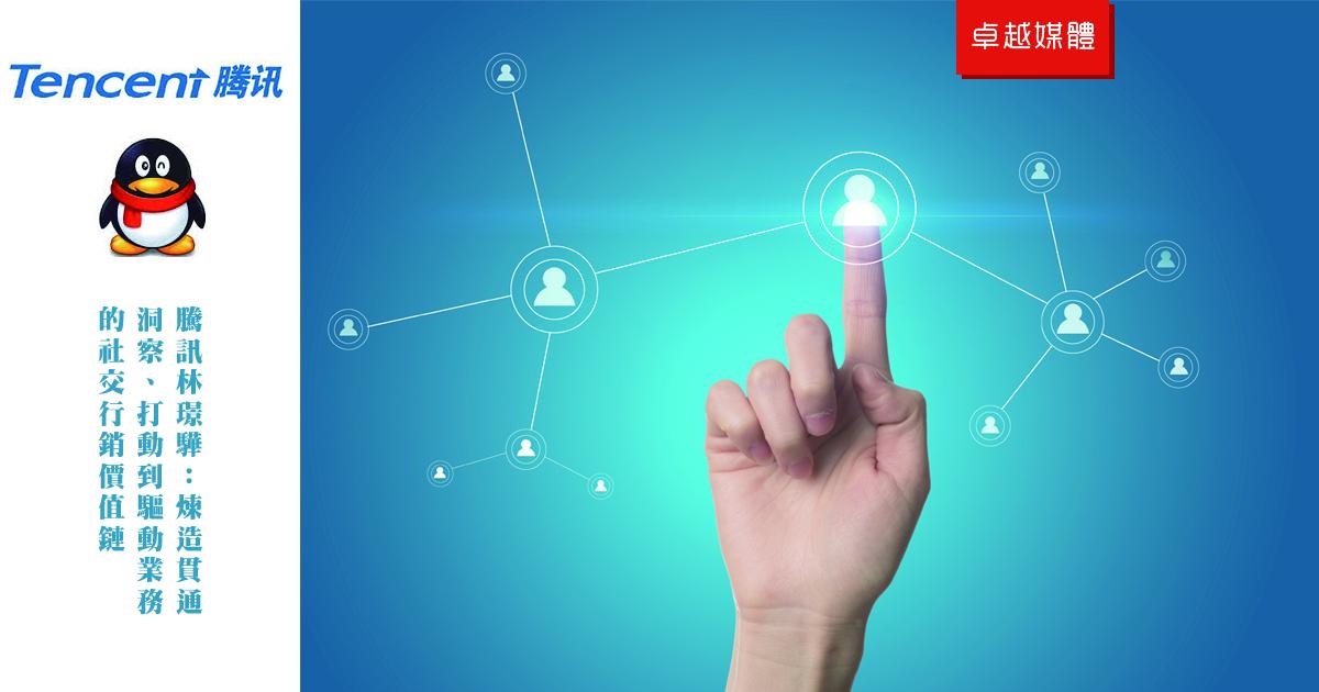 騰訊林璟驊:煉造貫通洞察、打動到驅動業務的社交行銷價值鏈