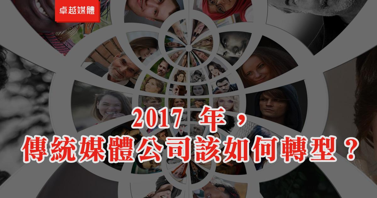 2017 年,傳統媒體公司該如何轉型?