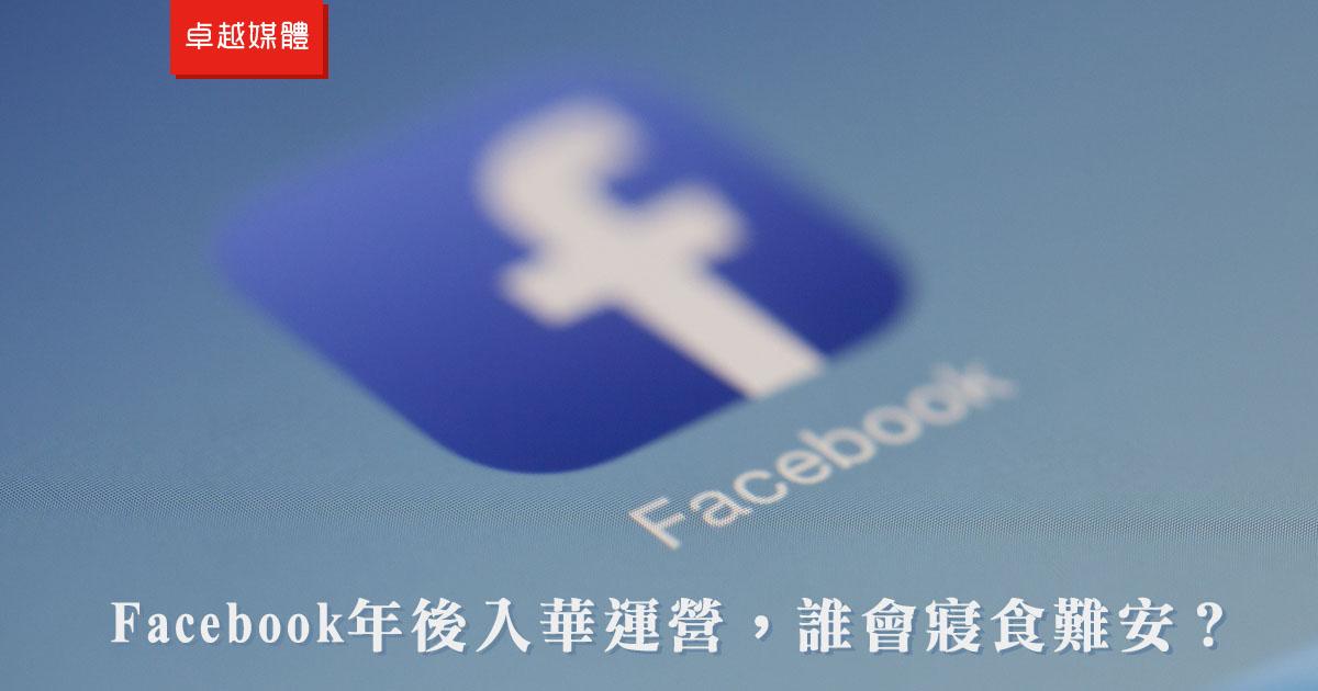 Facebook年後入華運營,誰會寢食難安?