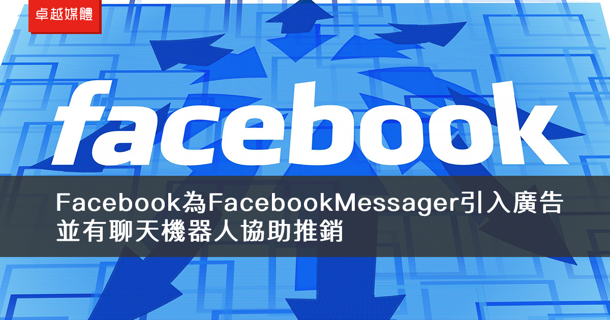 Facebook為Facebook Messager引入廣告