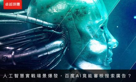 人工智慧實戰場景爆發,百度AI竟能審核搜索廣告?
