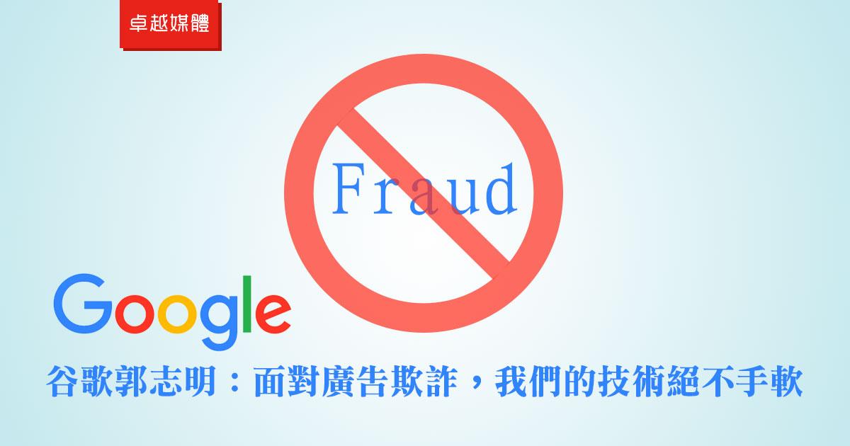 谷歌郭志明:面對廣告欺詐,我們的技術絕不手軟