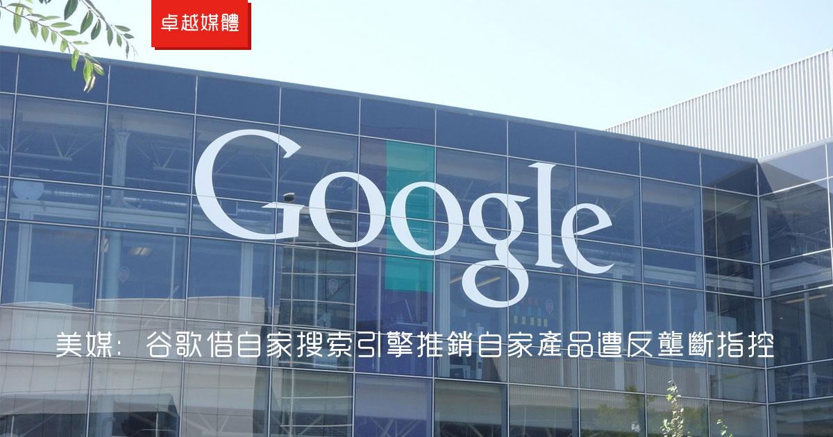 美媒:谷歌借自家搜索引擎推銷自家產品遭反壟斷指控
