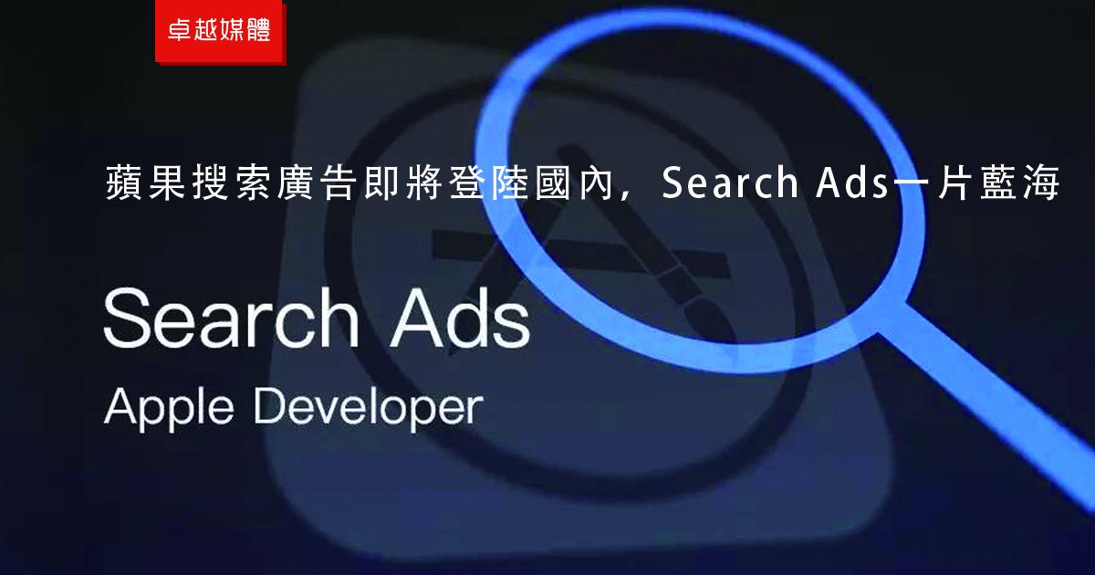 蘋果搜索廣告即將登陸國內,Search Ads一片藍海