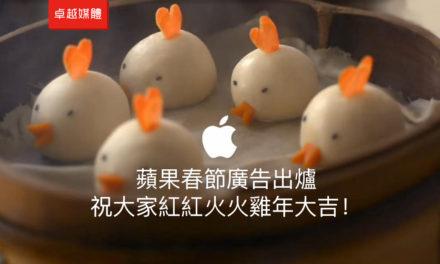 蘋果春節廣告出爐:祝大家紅紅火火雞年大吉!