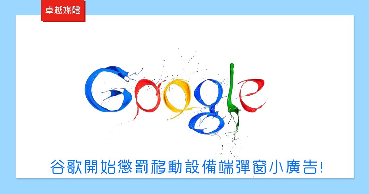 谷歌開始懲罰移動設備端彈窗小廣告!