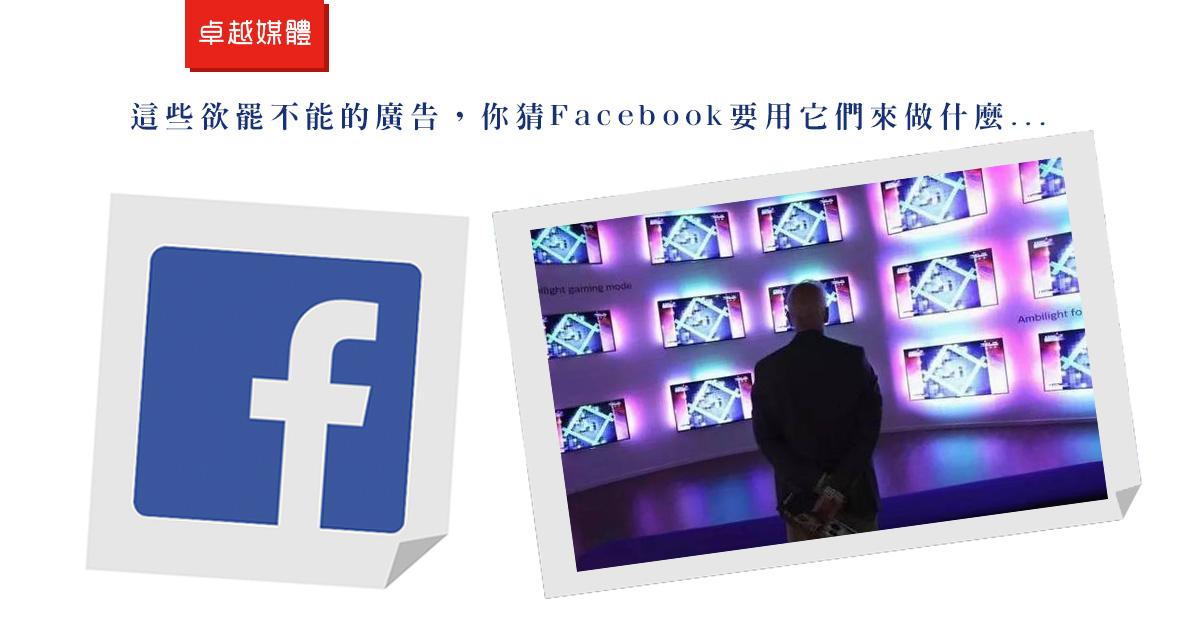 這些欲罷不能的廣告,你猜Facebook要用它們來做什麼…