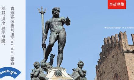 """青銅裸像圖片遭Facebook審查,稱其""""過度展示身體"""""""