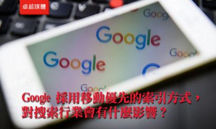 Google 採用移動優先的索引方式,對搜索行業會有什麼影響?