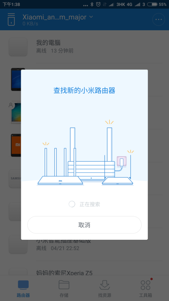 screenshot_2016-04-22-13-38-10_com-xiaomi-router