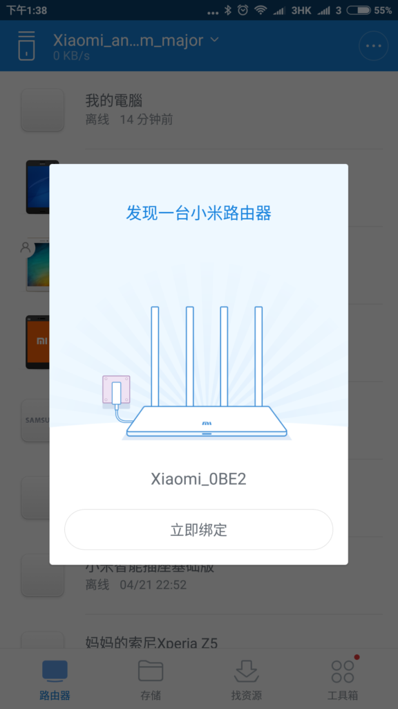 screenshot_2016-04-22-13-38-33_com-xiaomi-router