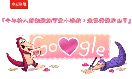今年情人節穀歌推可愛小遊戲:宣傳保護穿山甲