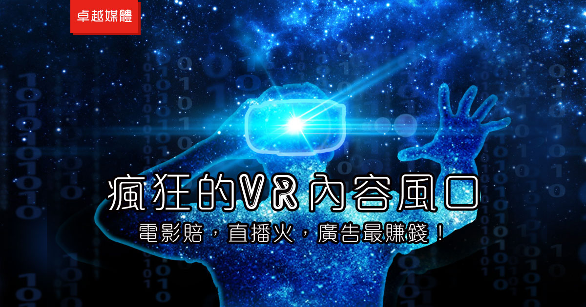 瘋狂的VR內容風口:電影賠,直播火,廣告最賺錢!