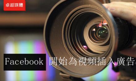 Facebook 開始為視頻插入廣告
