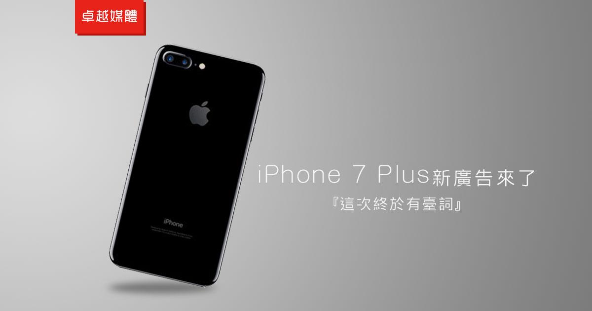 iPhone 7 Plus新廣告來了:這次終於有臺詞