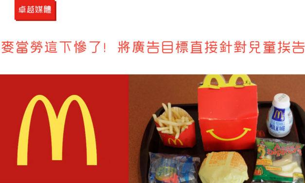 麥當勞這下慘了!將廣告目標直接針對兒童挨告