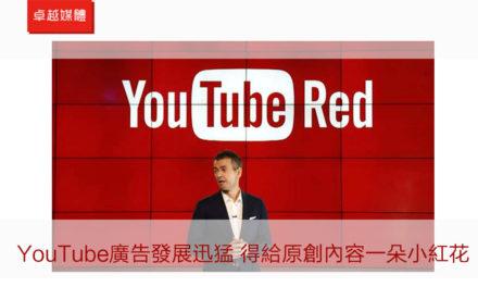 YouTube廣告發展迅猛 得給原創內容一朵小紅花