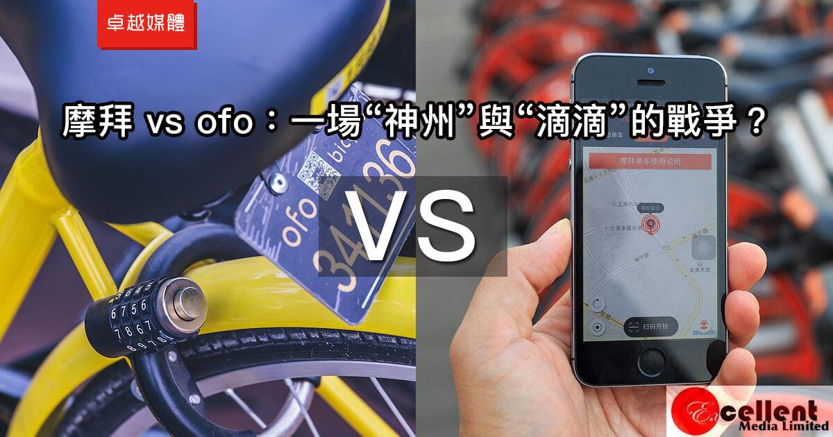 """摩拜 vs ofo:一場""""神州""""與""""滴滴""""的戰爭?"""