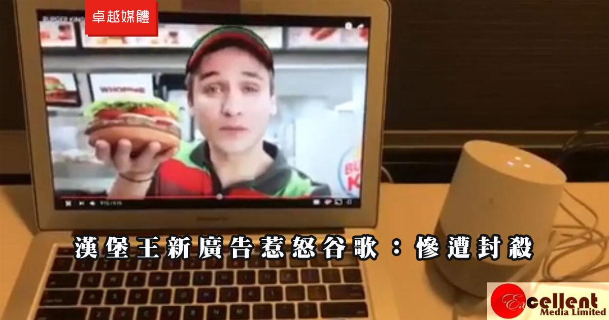 漢堡王新廣告惹怒谷歌:慘遭封殺