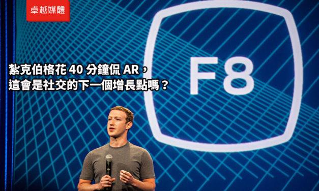 紮克伯格花 40 分鐘侃 AR,這會是社交的下一個增長點嗎?