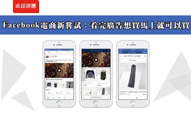 Facebook電商新嘗試:看完廣告想買馬上就可以買