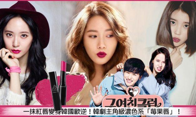 坪眉OUT 最新韓劇彩妝趨勢竟是它!