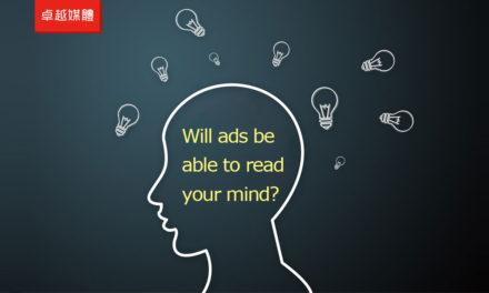 如果廣告能讀懂妳的情緒,妳還會排斥它嗎?