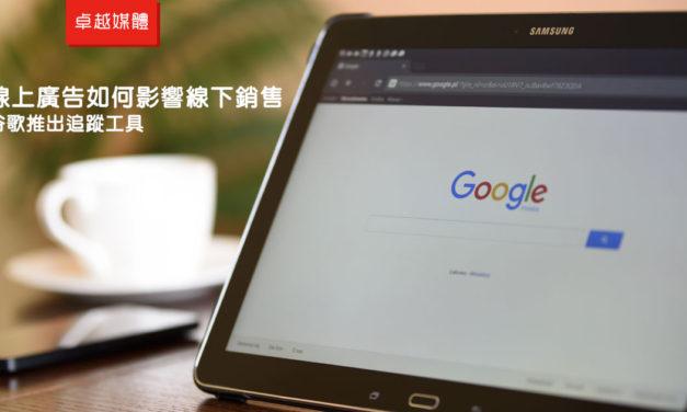 線上廣告如何影響線下銷售?谷歌推出追蹤工具