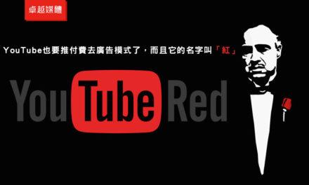 YouTube也要推付費去廣告模式了,而且它的名字叫「紅」