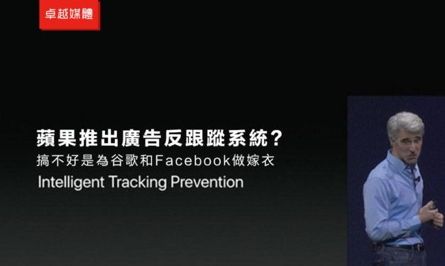 蘋果推出廣告反跟蹤系統?搞不好是為谷歌和Facebook做嫁衣