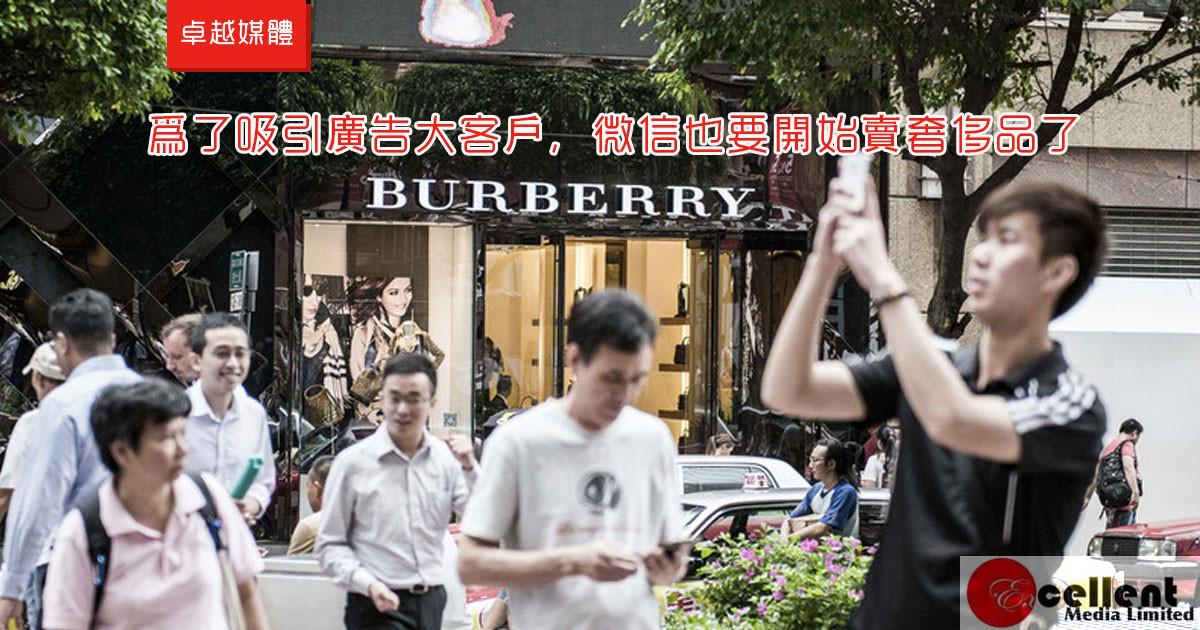 為了吸引廣告大客戶,微信也要開始賣奢侈品了