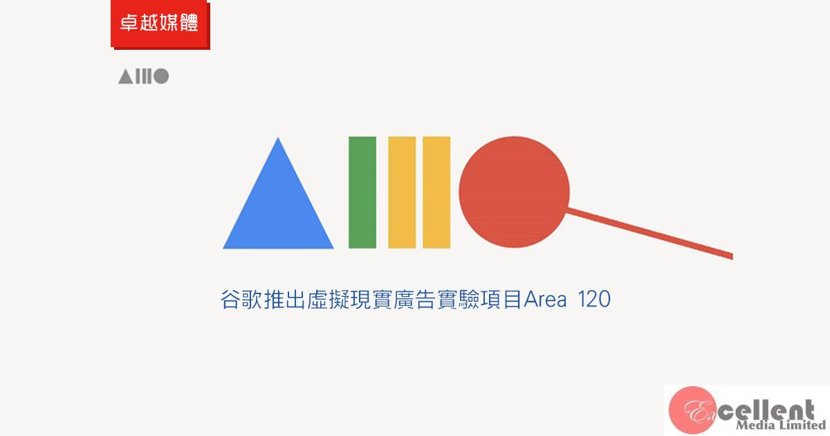 谷歌推出虛擬現實廣告實驗項目Area 120