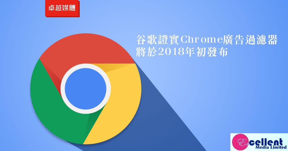 谷歌證實Chrome廣告過濾器將於2018年初發布