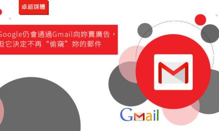 "Google仍會通過Gmail向妳賣廣告,但它決定不再""偷窺""妳的郵件"