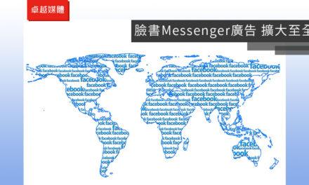 臉書Messenger廣告 擴大至全球