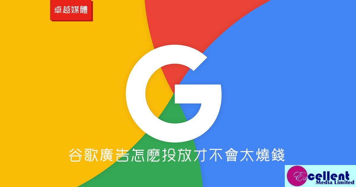 谷歌廣告怎麽投放才不會太燒錢???