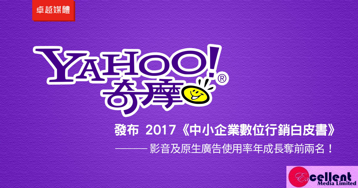 Yahoo 奇摩發布 2017《中小企業數位行銷白皮書》:影音及原生廣告使用率年成長奪前兩名!