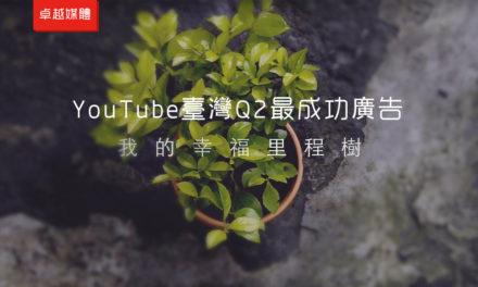 YouTube臺灣Q2最成功廣告 幸福里程樹