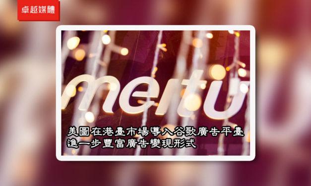 美圖在港臺市場導入谷歌廣告平臺 進一步豐富廣告變現形式
