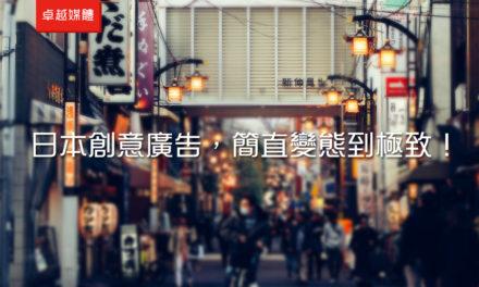 日本創意廣告,簡直變態到極致!