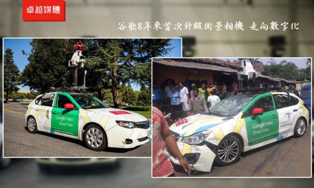 谷歌 8 年來首次升級街景相機 走向數字化