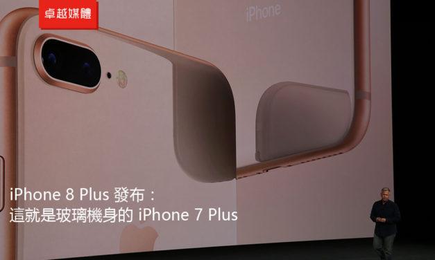iPhone 8 Plus 發布:這就是玻璃機身的 iPhone 7 Plus
