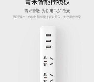 小米米家百貨公司出三款智能青米插線板