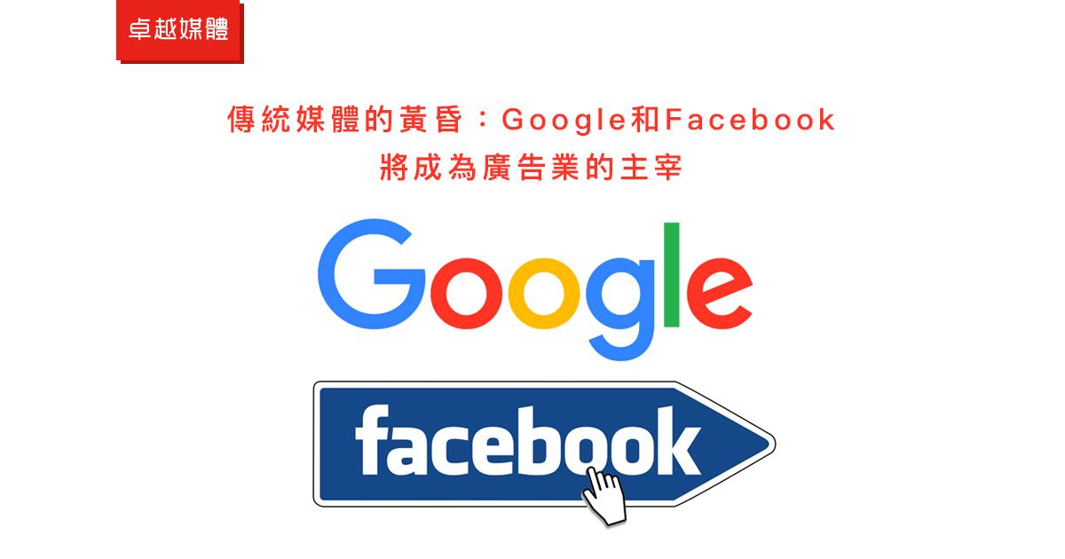 傳統媒體的黃昏:Google和Facebook將成為廣告業的主宰