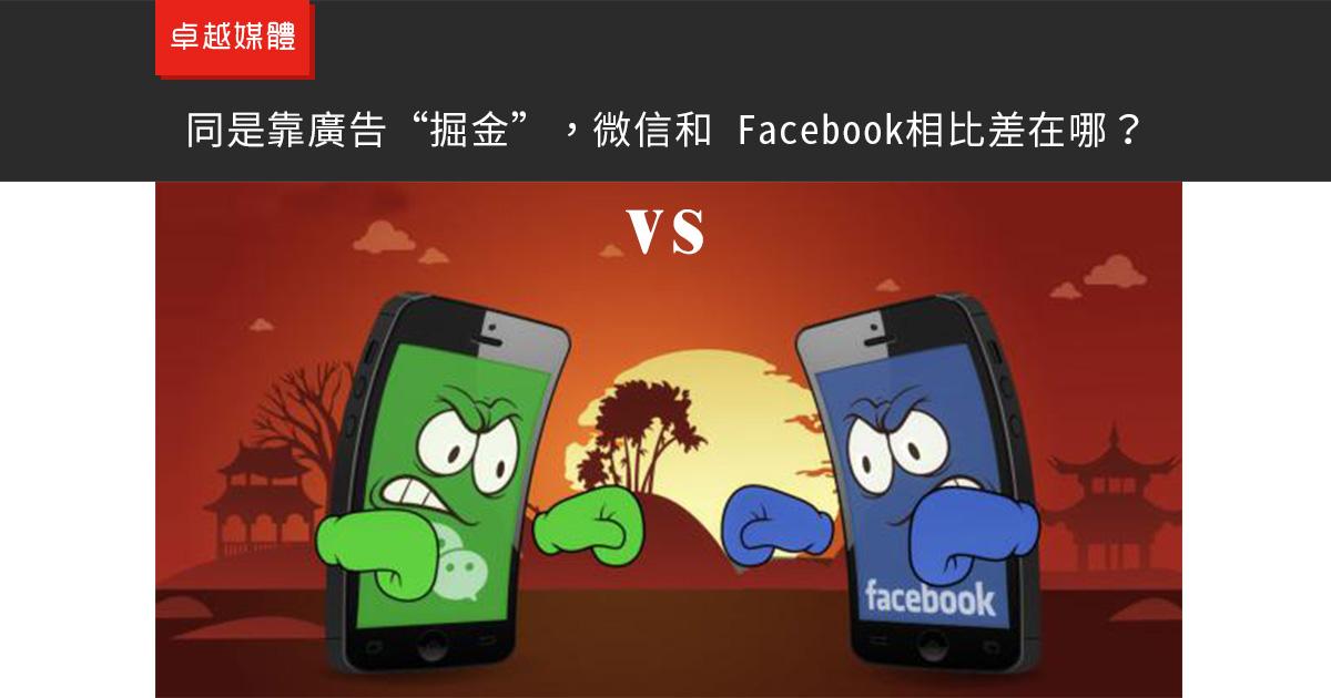 """同是靠廣告""""掘金"""",微信和 Facebook相比差在哪?"""