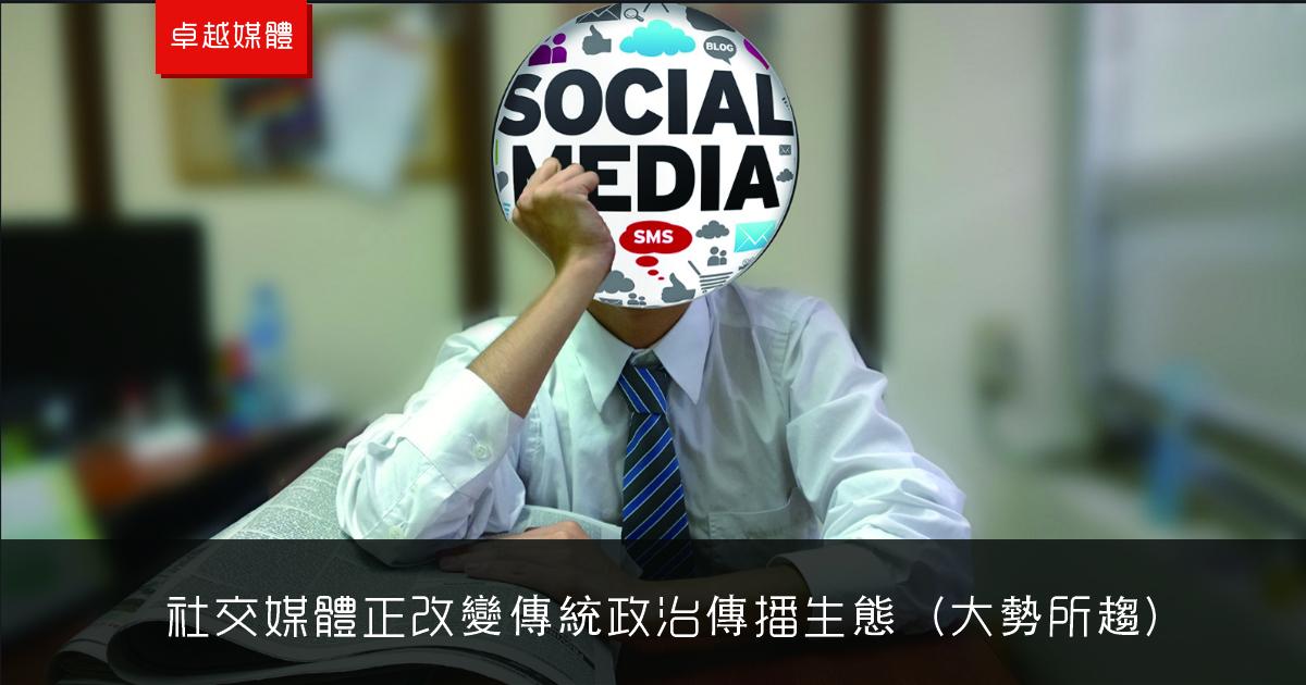 社交媒體正改變傳統政治傳播生態(大勢所趨)