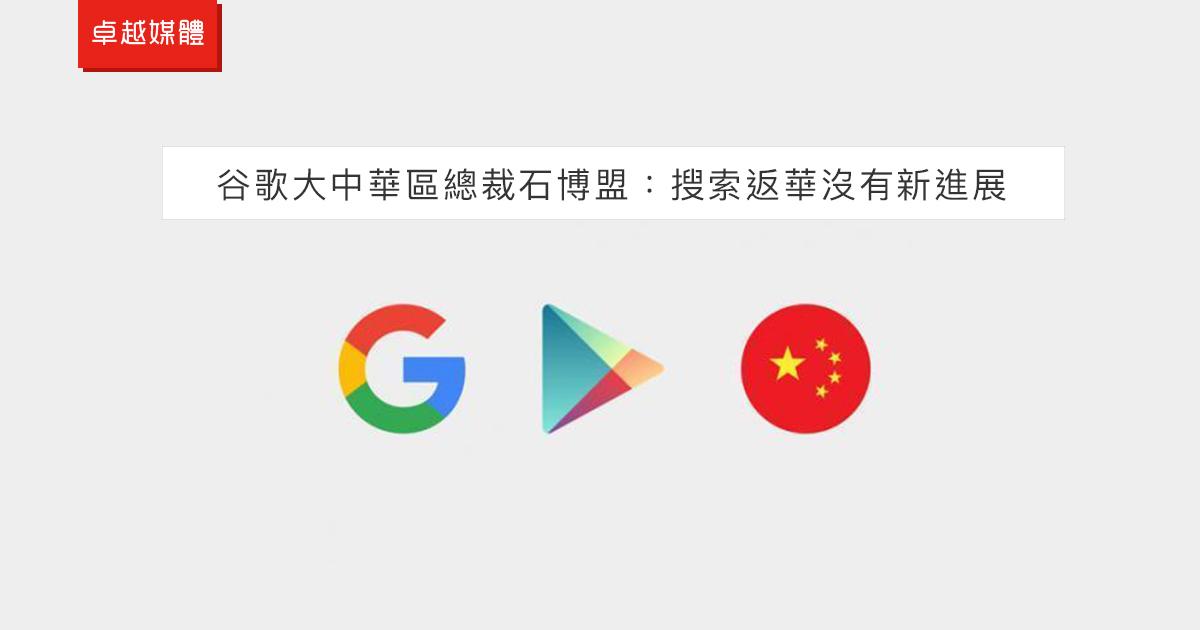 谷歌大中華區總裁石博盟:搜索返華沒有新進展