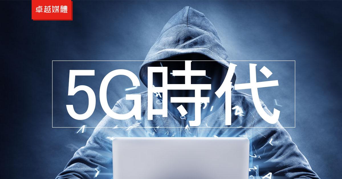 5G 很快就要來了,它會給企業帶來哪些影響?